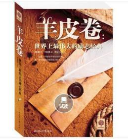 特价【全新正版书】卡耐基著作名著《羊皮卷——世界上最伟大的励志经典丛书》
