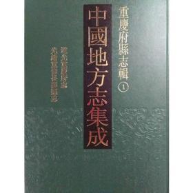 中国地方志集成·重庆府县志辑(全35册)