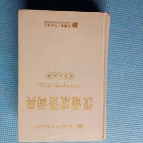 汉语成语词典 双色权威版