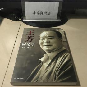 王芳回忆录 王芳钤印本【保真】