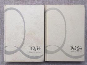 1Q84(4月——9月)兩本合售,大32開硬精裝