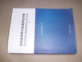 纪检监察机关监督执纪办案常用法律法规和规范性文件手册