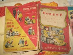 《1947绒线编结法》《1947培英毛线编结法》2本【内容全】