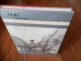 上海嘉禾2018年秋季艺术品拍卖会《禾风》——中国书画夜场