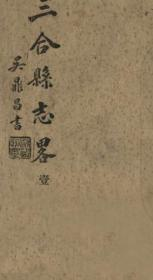 (复印本) 三合县志略    胡翯    民国29年[1940]