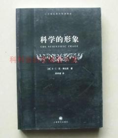 正版现货 二十世纪西方哲学译丛:科学的形象 B·C·范·弗拉森