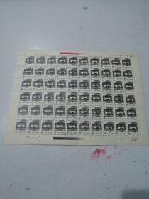 普二十三组北京民居邮票.整版60套(保真、)