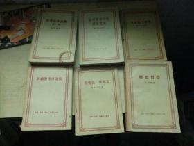 50年代老版哲学书6册合售    历史哲学.未来哲学原理 等