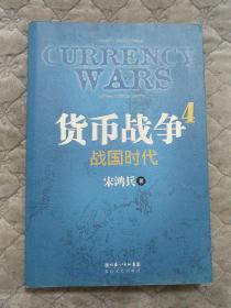 货币战争4 :战国时代