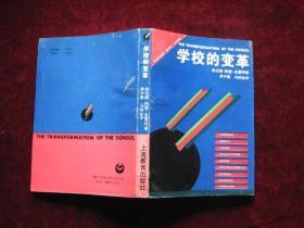 学校的变革(译者 单中惠 钤印赠本) 克雷明 上海教育 1994年1版1印 内页无勾画 [DF]