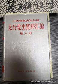 太行党史资料汇编.第六卷:1943.1~1943.12