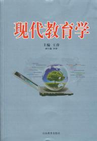 现代教育学  王萍