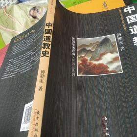 中国道教史:民国学术经典中国史系列