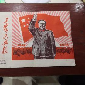 工农兵画报68.9(下)