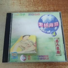 惠州海浪 (4)名人名曲 VCD