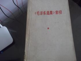 毛泽东选集  索引   1卷-4卷