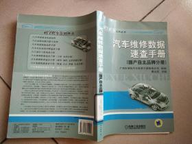 汽车维修数据速查手册:国产自主品牌分册