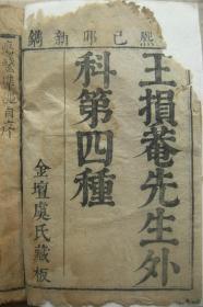 王损庵先生外科第四种疡医准绳 存卷之一、二上、三下四上、五上、五下 康熙己卯(1699年)新镌