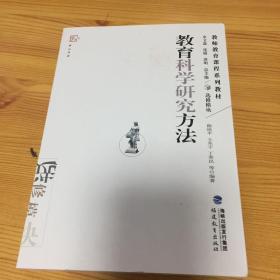 教育科学研究方法(教师教育课程系列教材)