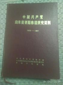 中国共产党山东省莱阳市组织史资料(1925-1987)