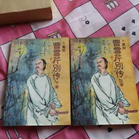曹雪芹别传(全二册、85年一版一印)