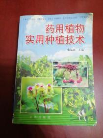 药用植物实用种植技术
