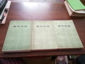 古代汉语【上中下】