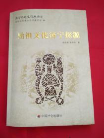 济宁历史文化丛书8- 始祖文化济宁探源