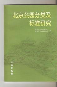 北京公园分类及标准研究