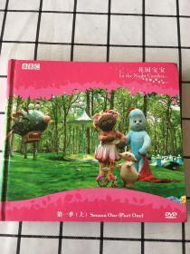 花园宝宝第一季(上)DVD光盘