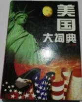 美国大词典