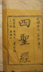 四圣经 [感应篇 阴骘文 觉世经 多心经 梦授经] 光绪辛卯(1891年)孟冬重刊