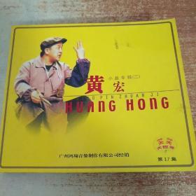 笑笑大世界 黄宏 小品专辑 二 CD