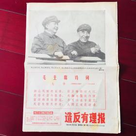 造反有理报【1967年1月27日总第2期】文革小报