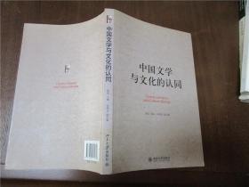 中国文学与文化的认同