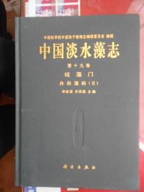 中国淡水藻志 第十九卷 硅藻门 舟形藻科(二)【16开 精装本 品相全新】