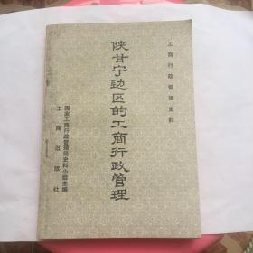 正版现货 陕甘宁边区的工商行政管理 陕西省工商行政管理局 编 工商出版社出版 图是实物