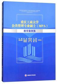 重庆工商大学公共管理专业硕士(MPA)教学案例集