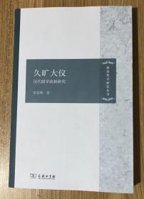 久旷大仪:汉代儒学政制研究(政治哲学研究丛书) 9787100160261