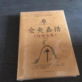 仓央嘉措诗传全集  正版库存书
