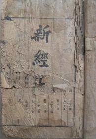 新經大略 [內有大量精美人像版畫插圖] 兗州府天主堂活版