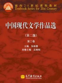 中国现代文学作品选(第2版)(第3卷)/面向21世纪课程教材 吴秀明二