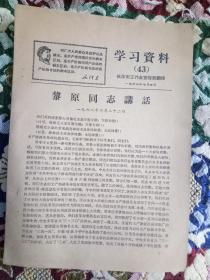 文革资料: 学习资料(43)