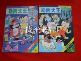 动画大王1992总第39、40期