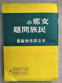 【孔网稀见】侵华史料 1942年 东亚调査会编纂《中国的民族问题 》一册全!中国国民性:天命天意说、崇祖和孝道、拜金重利主义、和平主义和事大主义、形式和好言令色。中国的人口问题:面积、可耕地面积、户籍、中国古代的人口、人口密度、出生率和死亡率、黄色人种和白色人种、华侨、人口限制。中国各个民族:中国民族分类和先祖、汉族、满族、蒙古族、回族、藏族等