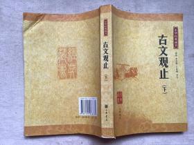 古文观止:中华经典藏书 下册