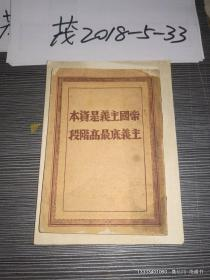 边区书收藏:列宁论帝国主义是资本主义的最高阶段