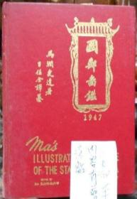 国邮图鉴1947