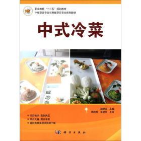 """职业教育""""十二五""""规划教材·中餐烹饪专业与西餐烹饪专业系列教材:中式冷菜"""