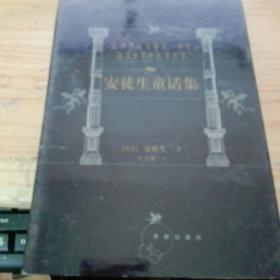 世界文学名著百部珍藏本 安徒生童话集